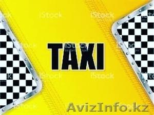 Такси в Актау, Жанаозен , Форт-Шевченко , Баутино , Аташ , Аэропорт  - Изображение #5, Объявление #1356409