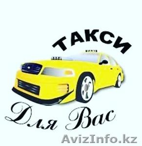 Такси в аэропорт Актау, Бекет-ата, Аэропорт, Комсомольское, Баутино - Изображение #7, Объявление #1596867