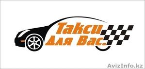 Такси города Актау в любые направления, Кендерли, Бекет-ата, Часовая - Изображение #1, Объявление #1599407