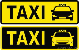 Пассажирские перевозки в городе Актау, по Мангистауской области - Изображение #1, Объявление #1599408