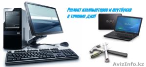 Ремонт компьютера срочные услуги компьютерной помощи - Изображение #2, Объявление #1638388