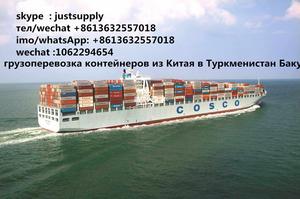 Доставки грузов из Иу Нинбо в Туркменабад,20 и 40 футовый контейнер, Туркменбаши - Изображение #1, Объявление #1651611