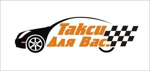 Такси Актау низкие цены, качественное обслуживание. - Изображение #9, Объявление #1598522