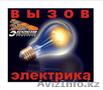 Услуги электрика в Актау