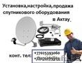 Установка и продажа спутникового оборудования НТВ+ (HD),  Триколор Full HD