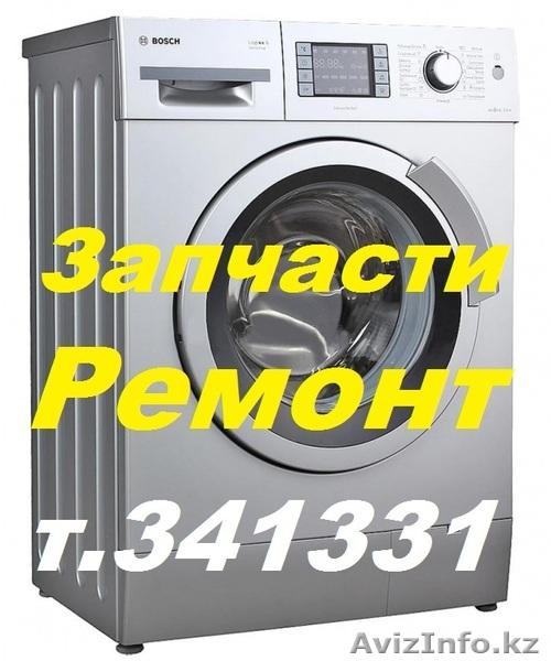 Ремонт стиральных машин в Актау. 87013925022 341331, Объявление #1221538
