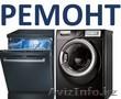 Ремонт стиральных и сушильных машин в Актау 332695,  87014895700