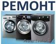 Актау Ремонт стиральных и посудомоечных машин 33-26-95,  87014895700