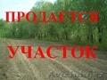Земельный участок в п.Батыр 10 соток под ИЖС