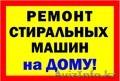 ремонт стиральных машин Актау 332695,  87014895700