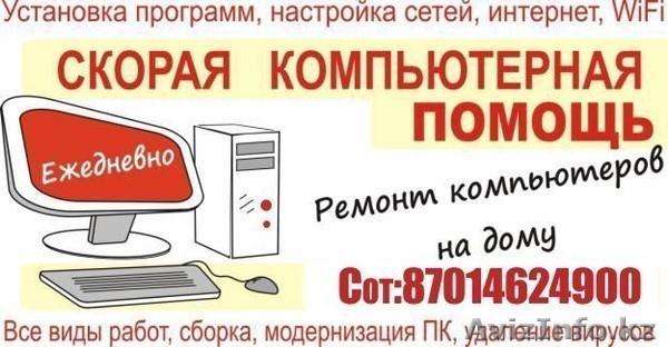 Скорая компьютерная помошь, Объявление #1312780