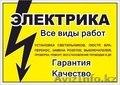 Услуги электрика (Электрик Актау)