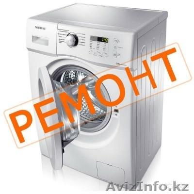 Ремонт стиральных машин. Актау. тел. 334900, 87029972130, Объявление #1221535