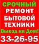 Ремонт холодильников и стиральных машин в Актау 332695 87014895700