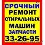 Ремонт стиральных и посудомоечных машин Актау 332695,  87014895700