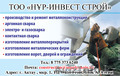 Широкий ассортимент работ по металлу от компании НҰР-ИНВЕСТ СТРОЙ