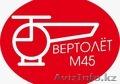 ВертолётМ45 Актау