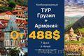 Тур Армения Грузия