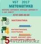 Репетитор по математике 5-11