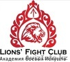 Lions' Fight Club