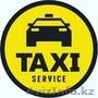 Такси из аэропорта Актау