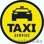 Такси в городе Актау по месторождениям