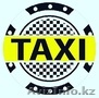 Такси в Актау ,  Атырау ,  Бейнеу , Сай Утес ,  Шетпе , Таучик ,  Жетыбай , Аэропорт