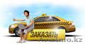 Такси в городе Актау,  Жанаозен,  ФортШевченко,  Баутино,  Аэропорт,  Бекетата,  Курык
