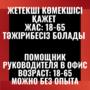 ТРЕБУЕТСЯ ПОМОЩНИК руководителя актау